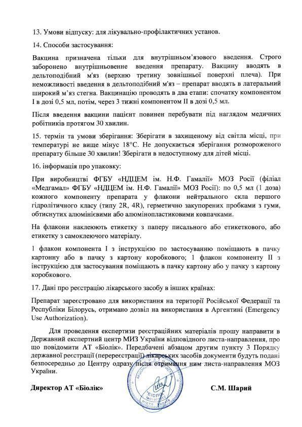 biolik.com.ua