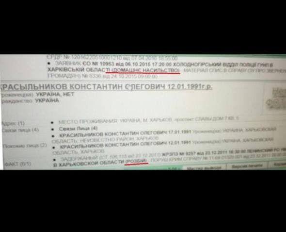 Информация из реестров о харьковчанине
