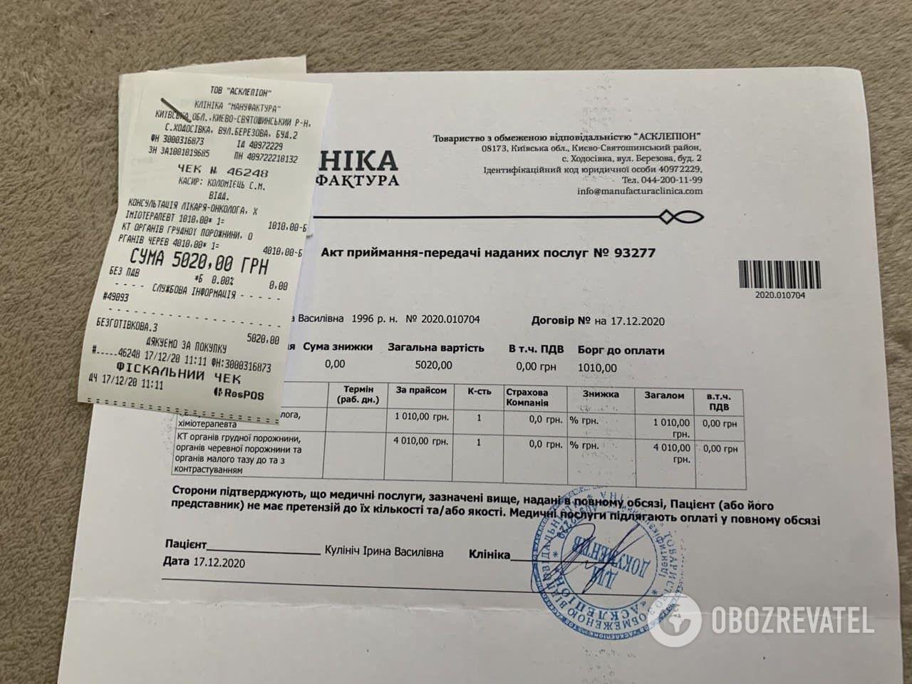Ірина заплатила понад 5 тисяч гривень за консультацію і КТ у