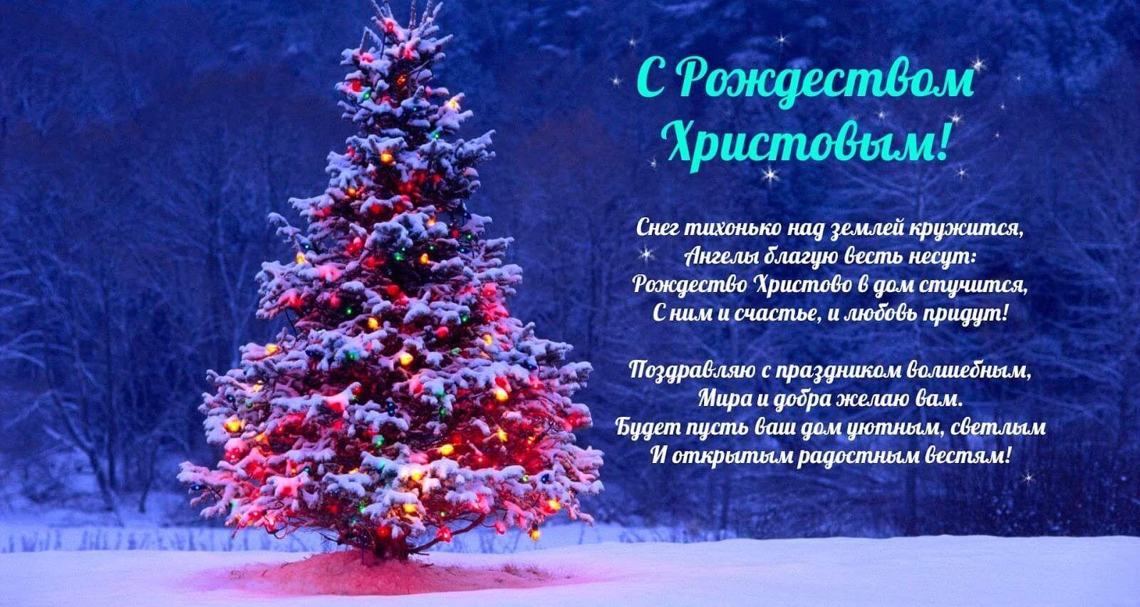 Пожелания в Рождество Христово