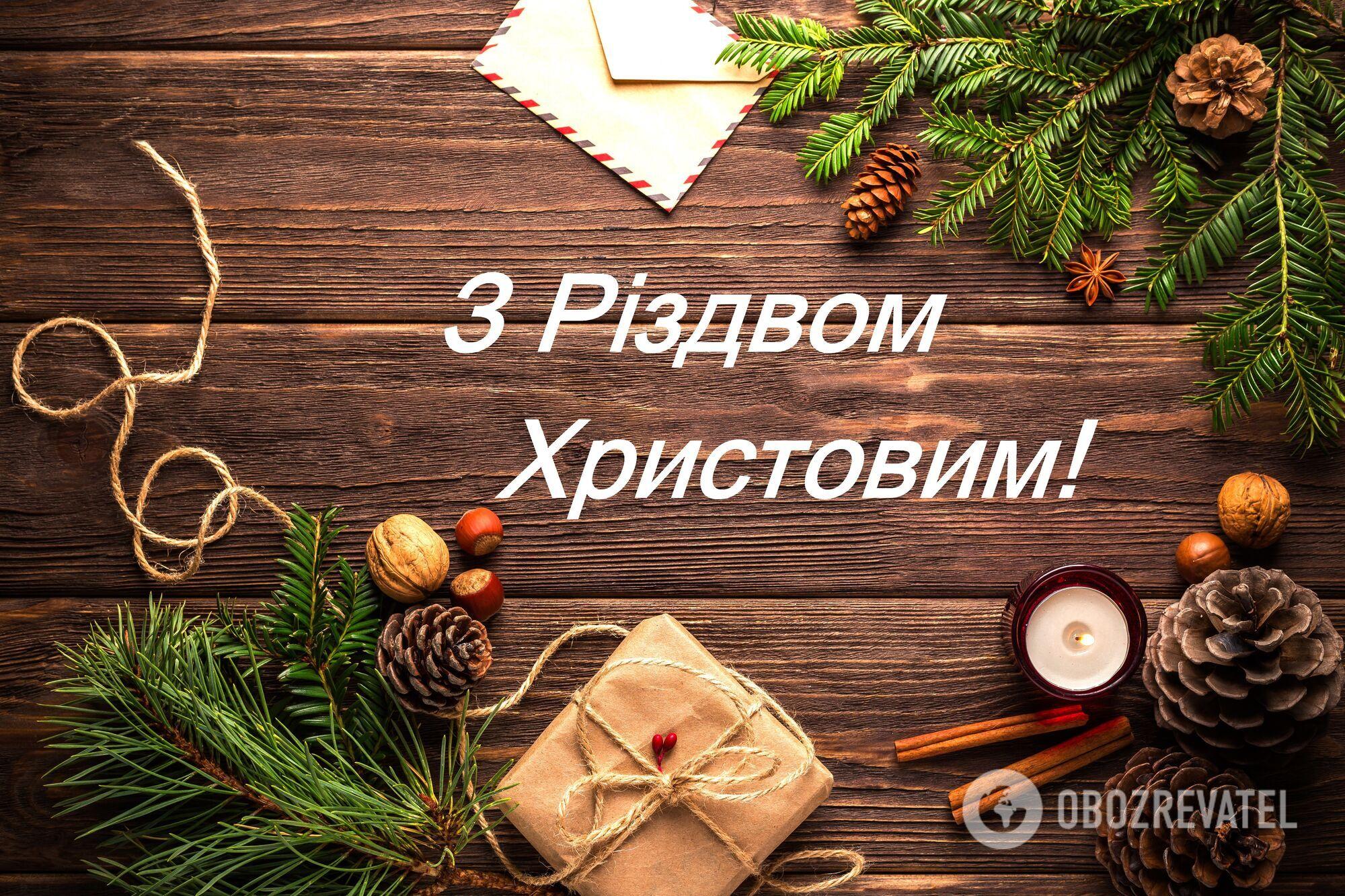 Открытка в Рождество