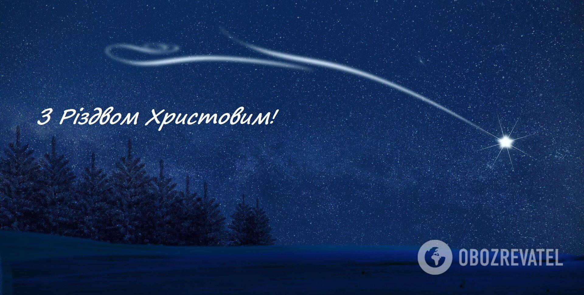 Картинка в Різдво Христове