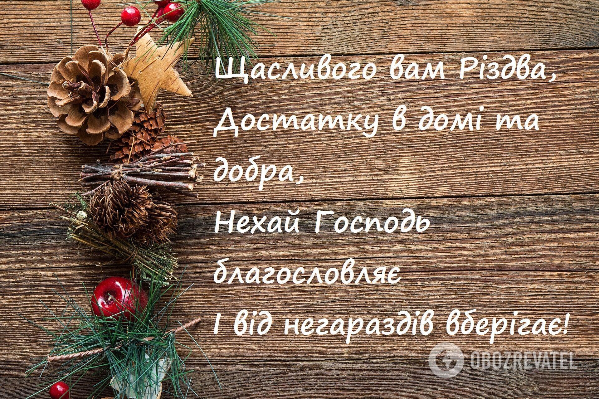 Пожелания в Рождество