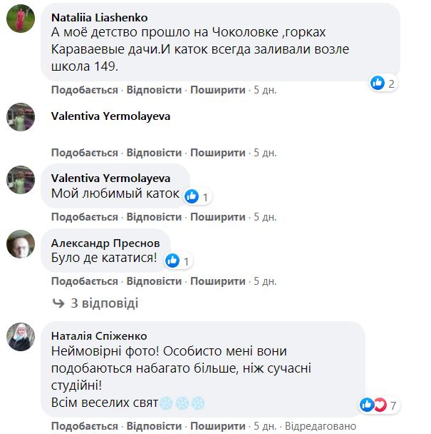 Реакция киевлян на фото