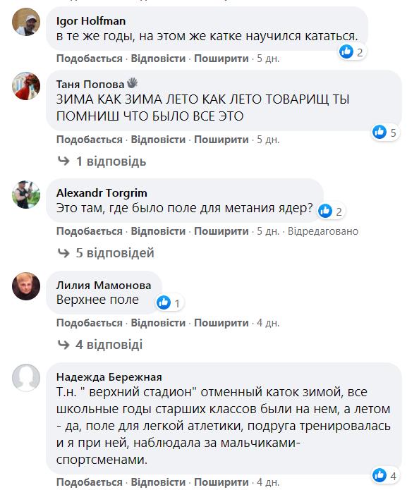 Комментарии киевлян