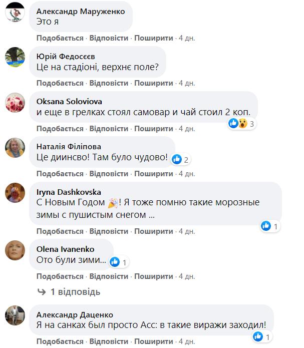Реакция киевлян