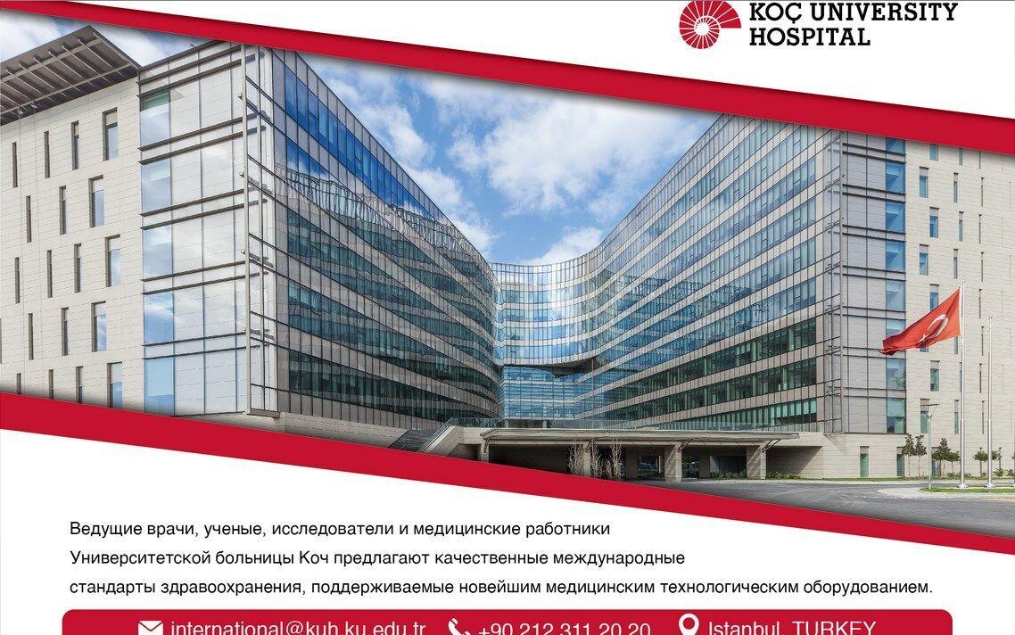 Університетська клініка Коч (Koc University Hospital) у Туреччини