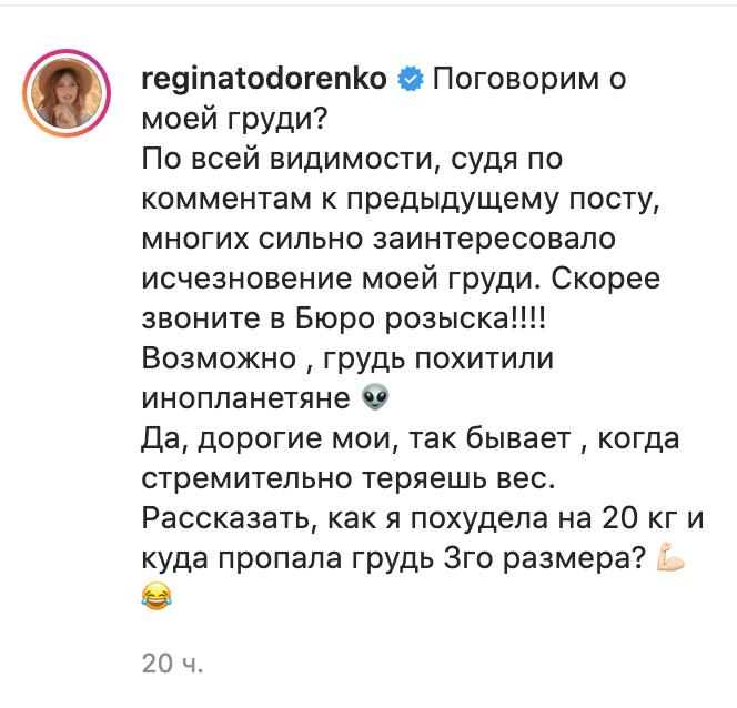 Тодоренко розповіла, чому її фігура сильно змінилася