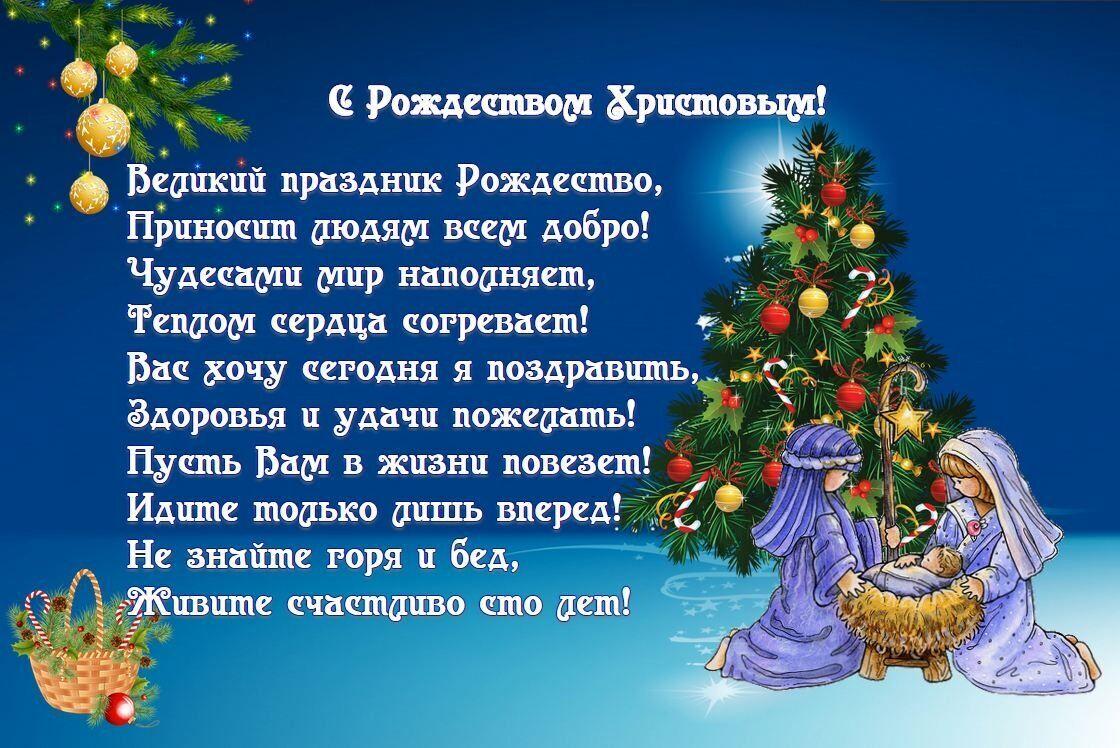 Стихи в Рождество Христово