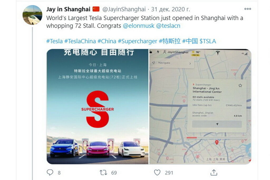 У шанхайському торговому комплексі Jing'an International Center розпочала роботу найбільша у світі зарядна станція Tesla