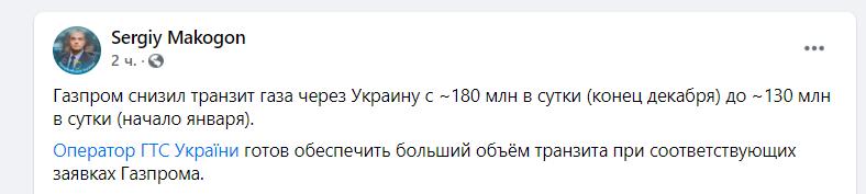 """Ще наприкінці грудня """"Газпром"""" поставляв через українську ГТС близько 180 млн кубометрів газу на добу"""