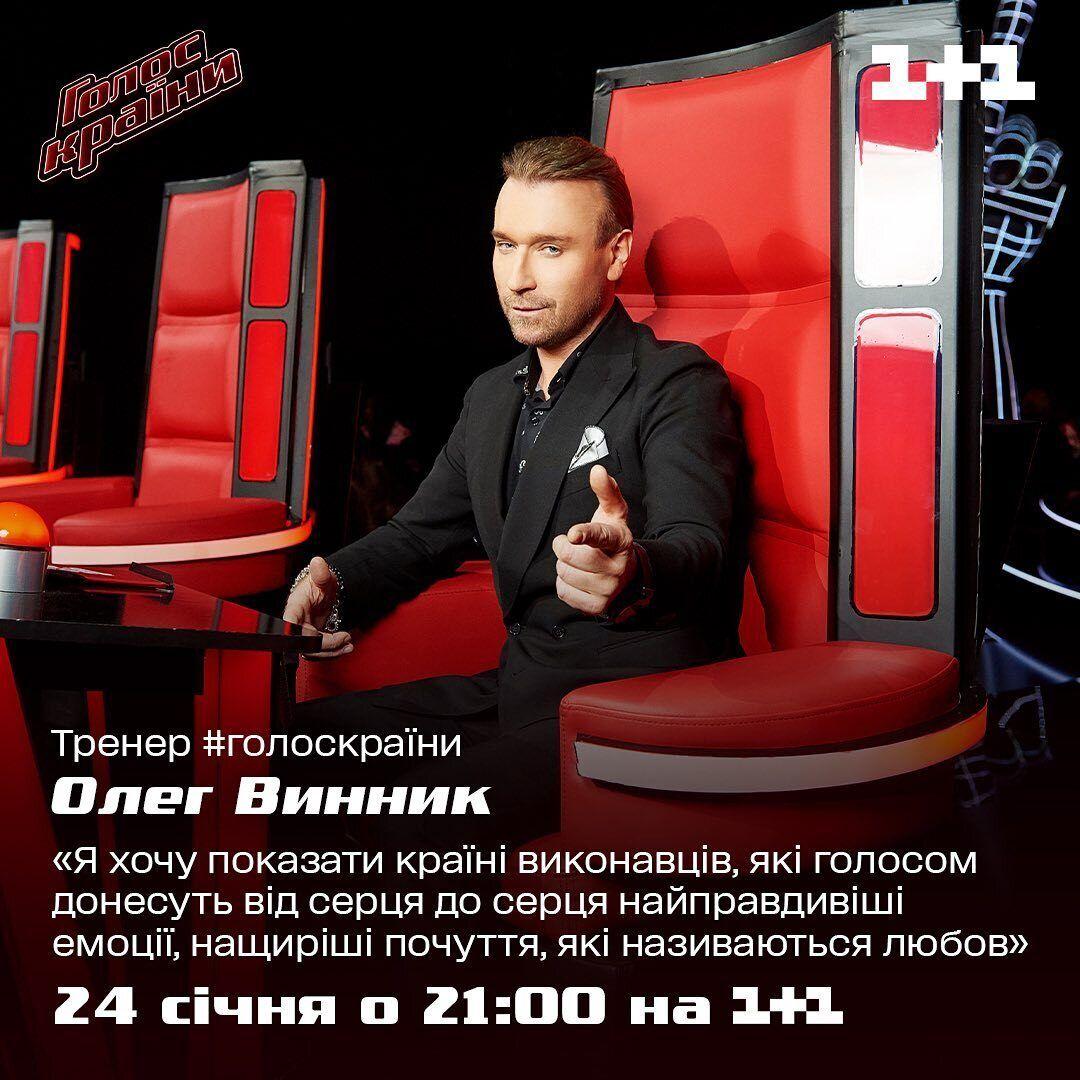 """Олег Винник на шоу """"Голос країни"""""""