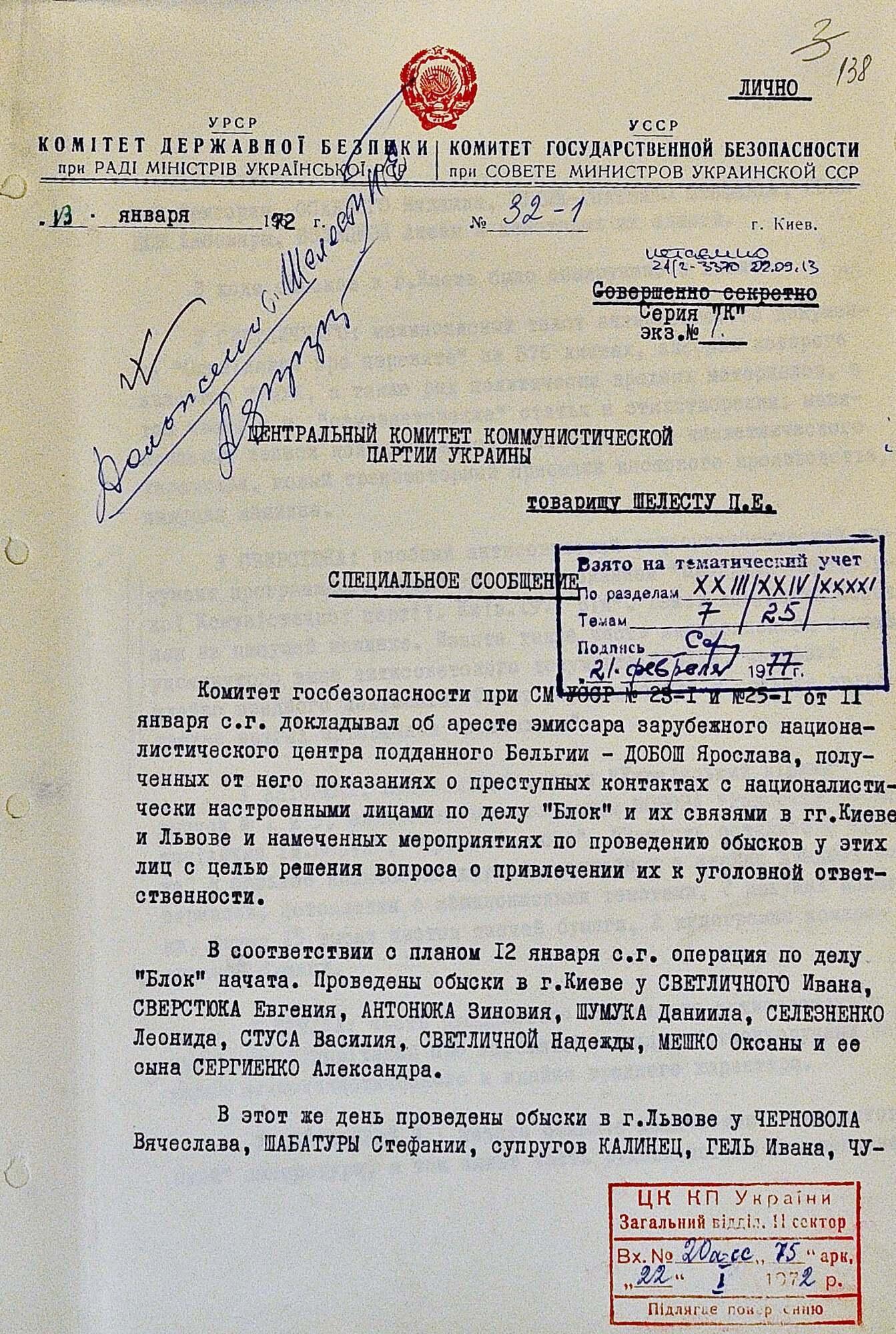 Facebook / Служба безопасности Украины