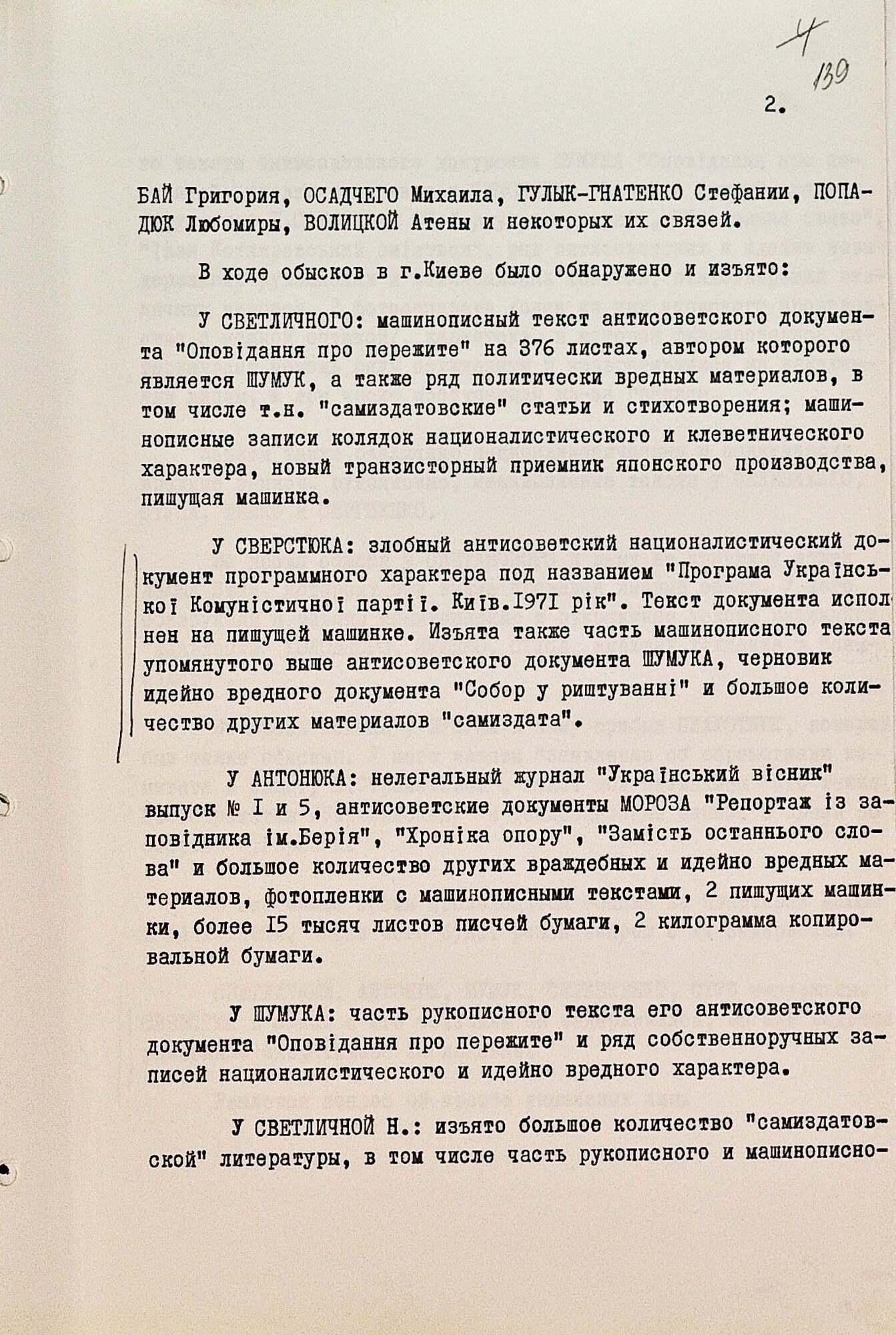 Facebook / Служба безпеки України