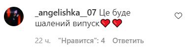 Олега Винника поддержали его фанаты