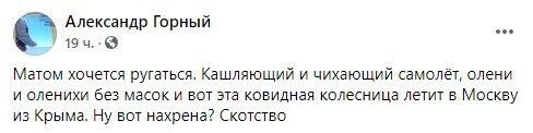 """Горный назвал самолет """"ковидной колесницей"""""""