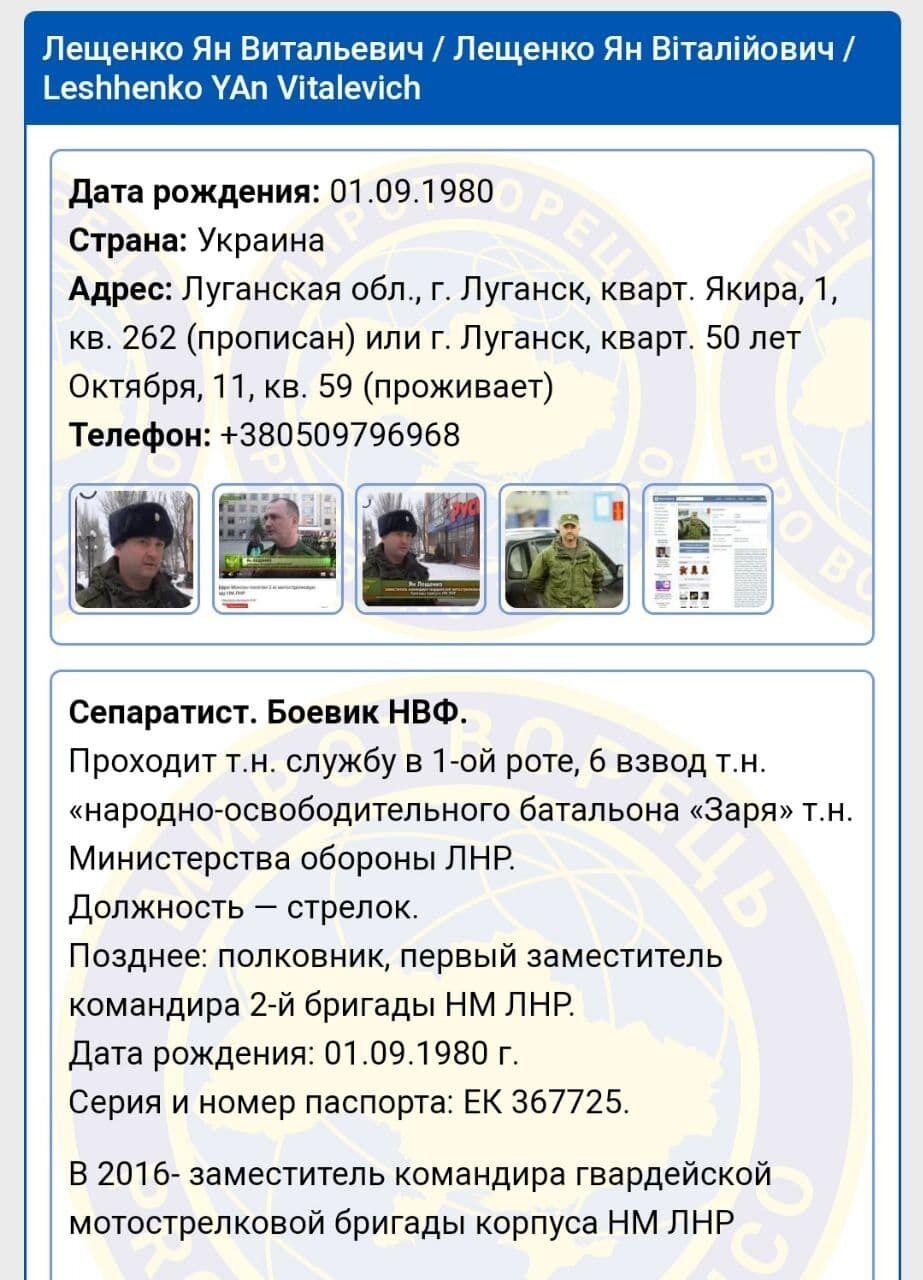 """Страница террориста """"ЛНР"""" на сайте """"Миротворец"""""""