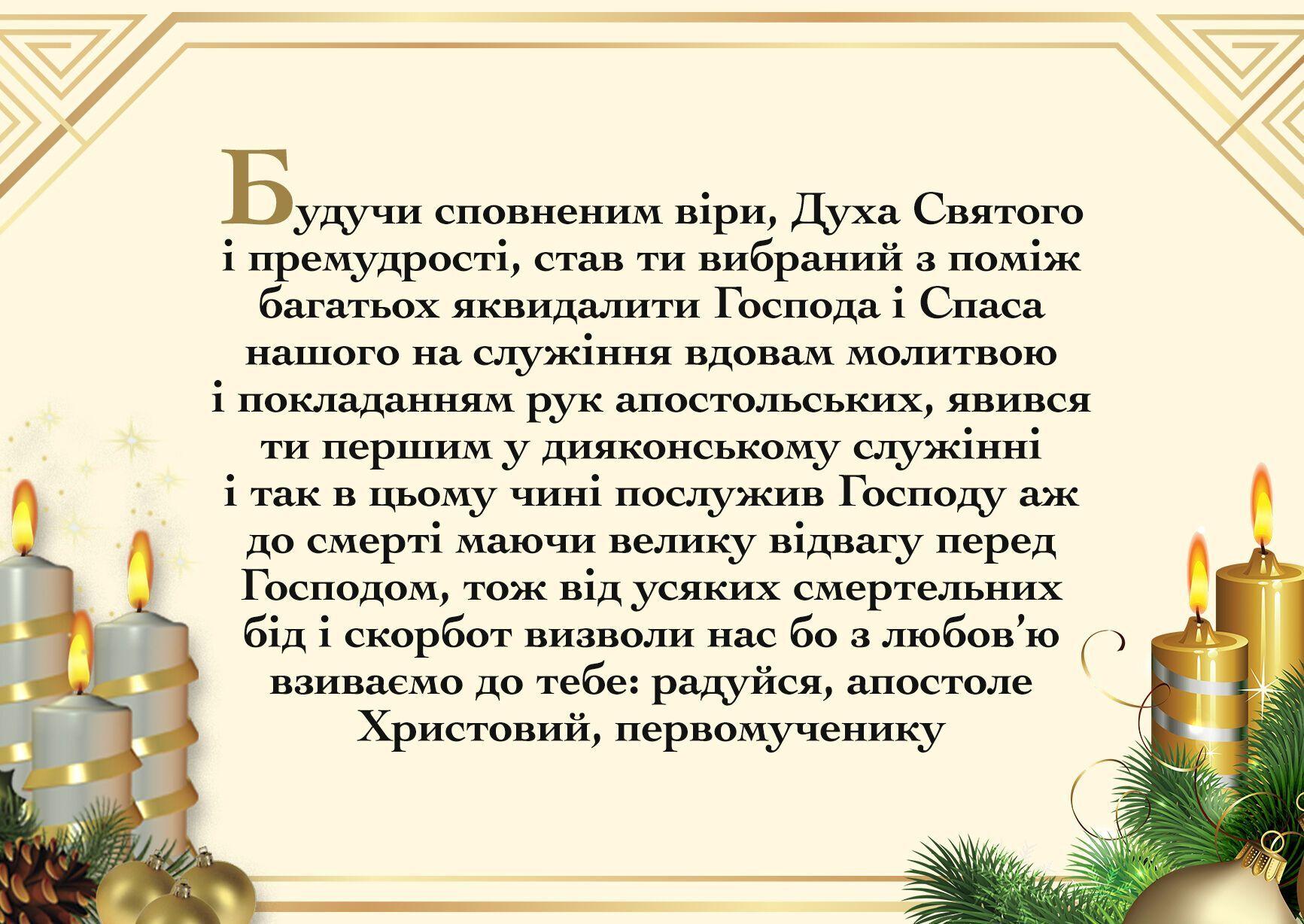 Коней на Степана поїли і годували з срібного посуду