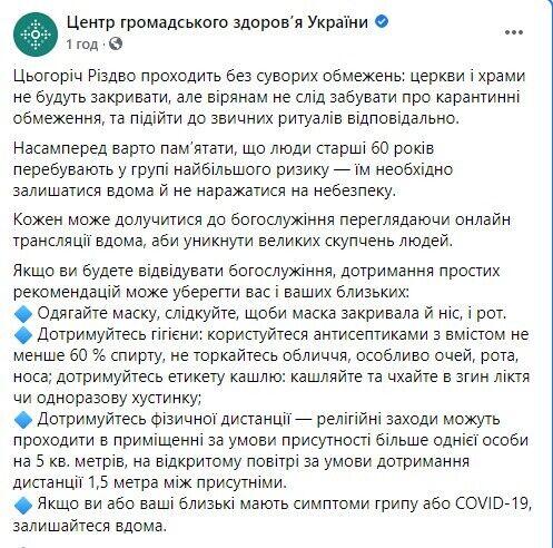 Українцям розповіли, як дотримуватися карантинних обмежень на Різдво