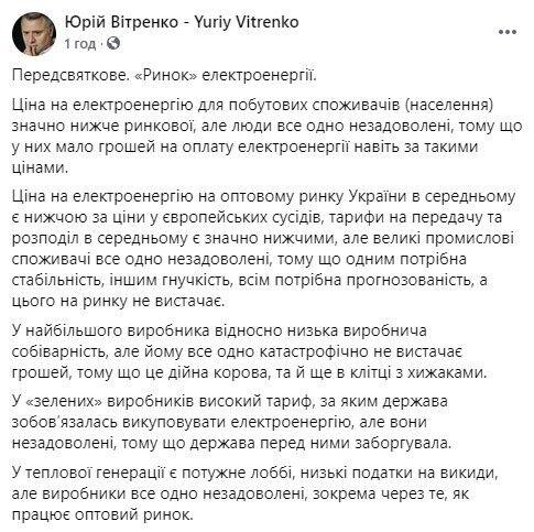 В Украине существует проблема импорта электроэнергии из России и Беларуси.