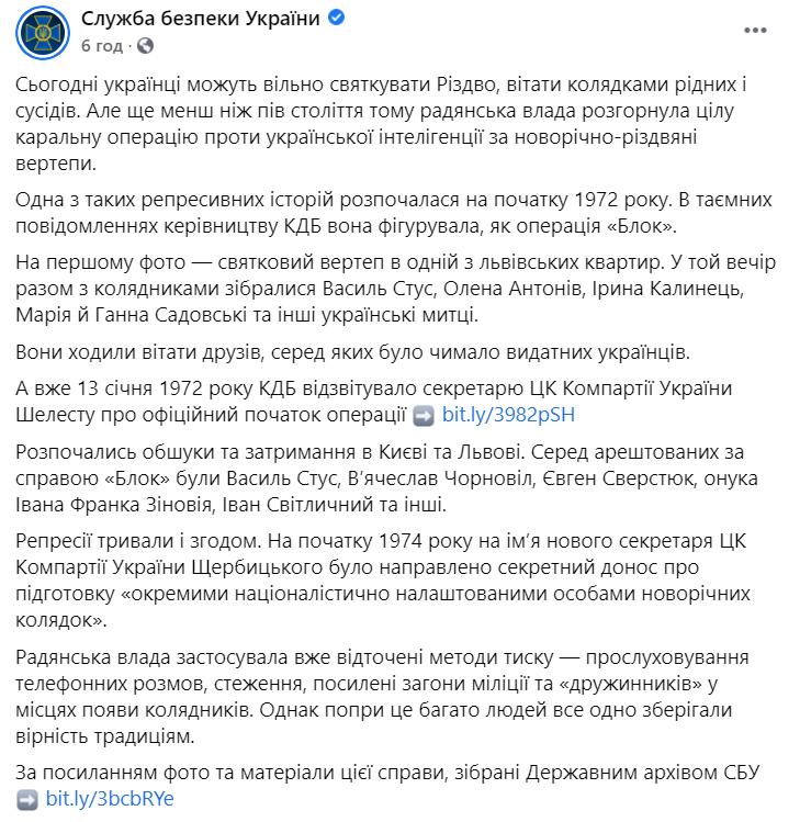 СБУ розповіла про переслідування колядників у СРСР