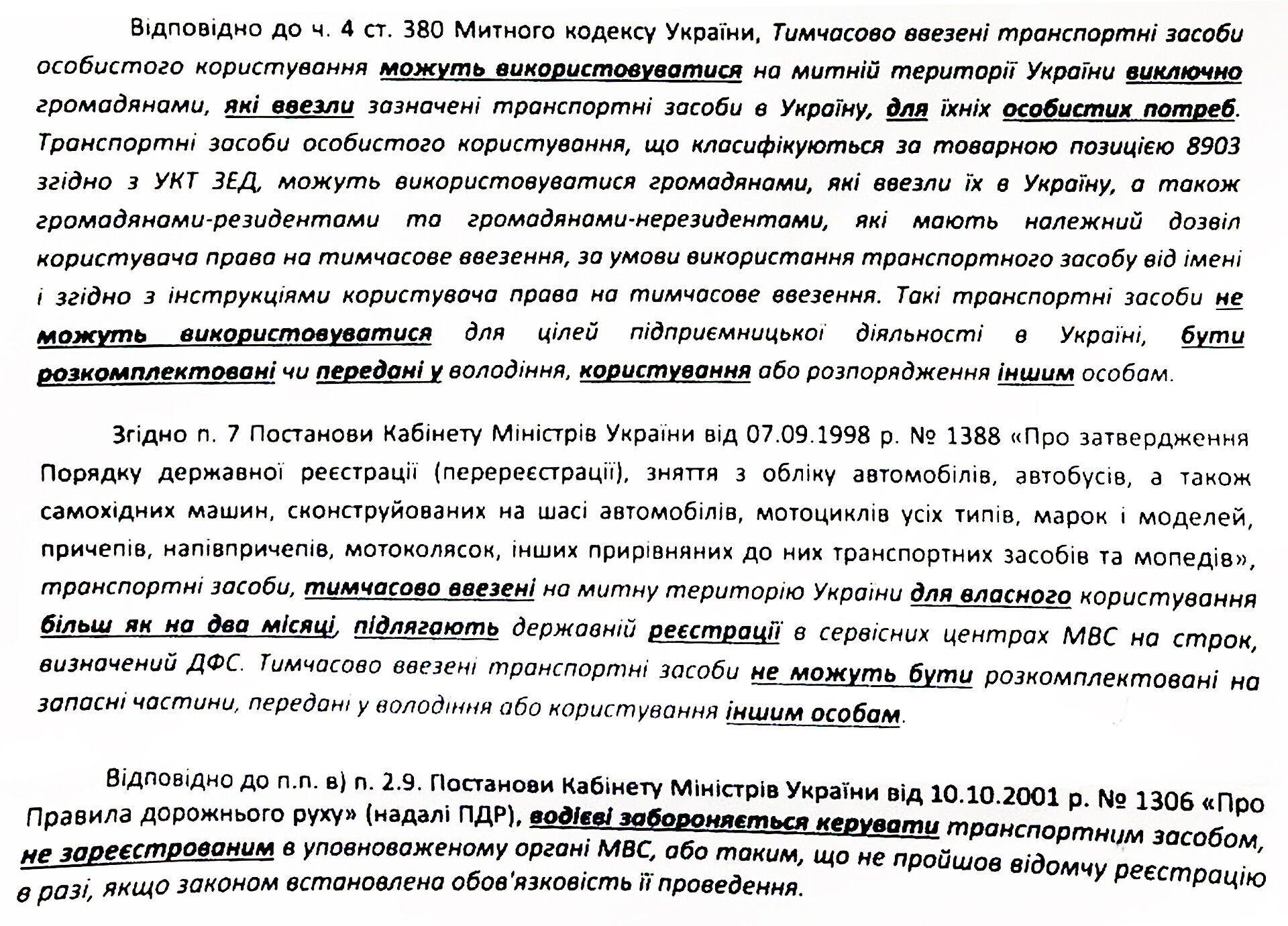 Повний текст листа (2-4)
