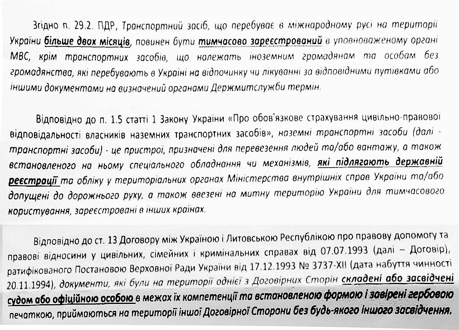 Повний текст листа (3-4)