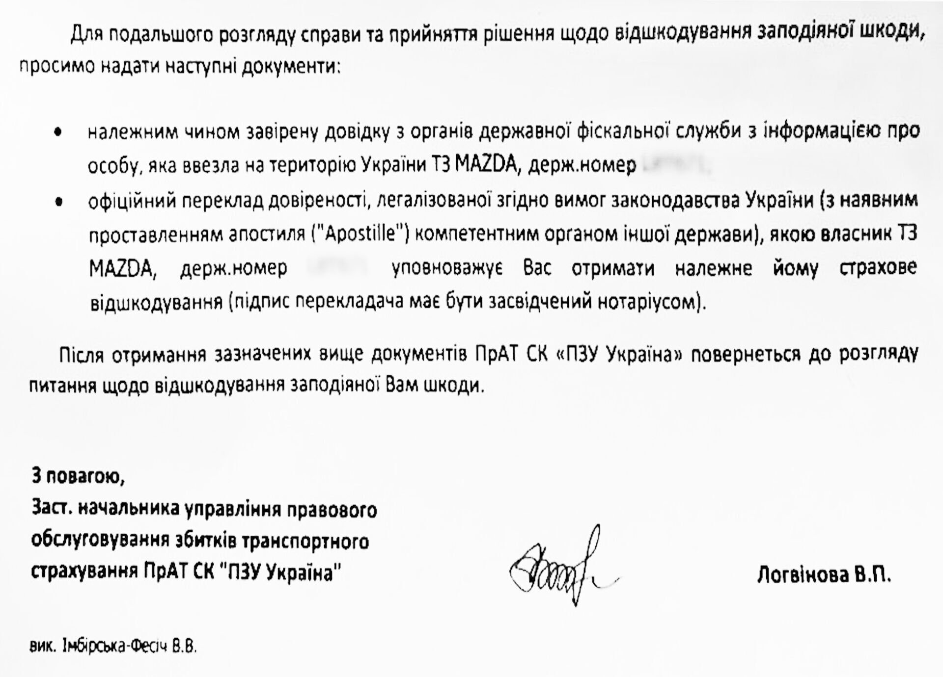 Повний текст листа (1-4)