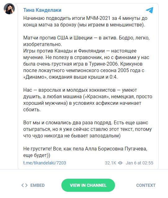 Тіна Канделакі прокоментувала поразку росіян