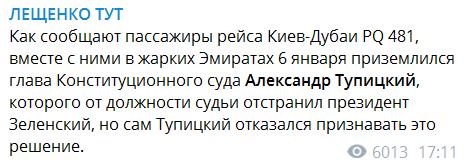 Полный пост Сергея Лещенко