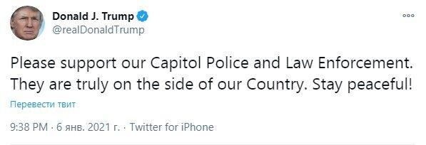 Трамп призвал протестующих поддержать полицию