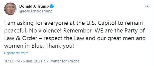 Трамп призвал прекратить насилие
