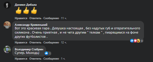 Пользователи сделали комплимент жене Сидорчука