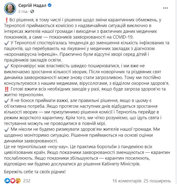Мер Тернополя скоригував свою позицію щодо відмови від зимового локдауну