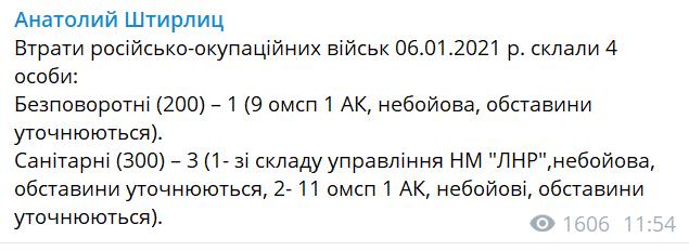 Офицер ВСУ сообщил о потерях войск России на Донбассе