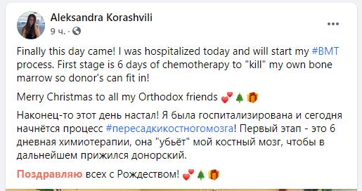 Александре  Корашвили предстоит операция