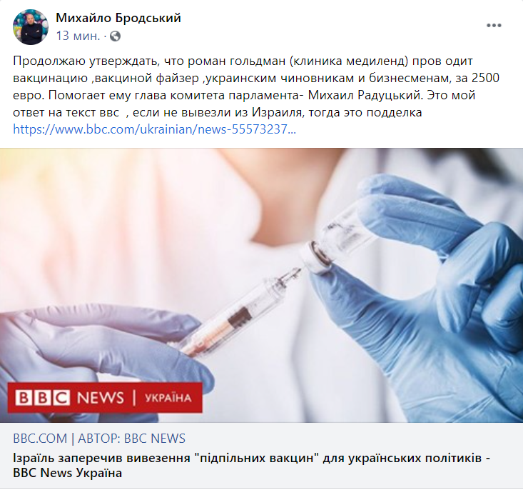"""Деньги взяли, а вкололи """"воду""""? Бродский уточнил данные ВВС о контрабанде вакцины в Украине"""