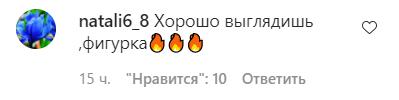 Фігуру Каменських оцінили фанати