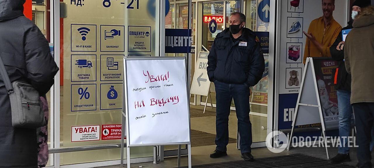 Охранник на входе в киевский магазин