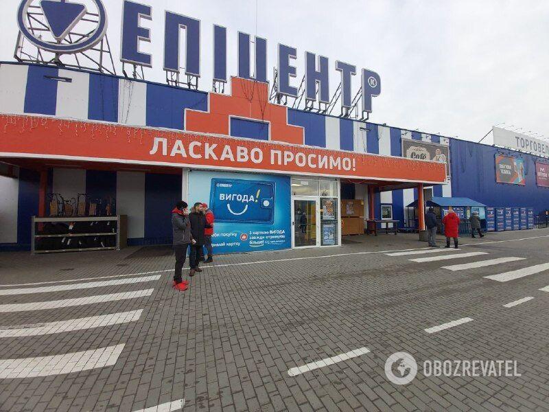 """""""Эпицентр"""" в Червонограде"""