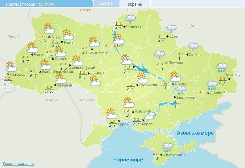 Прогноз погоди в Україні на суботу, 9 січня.