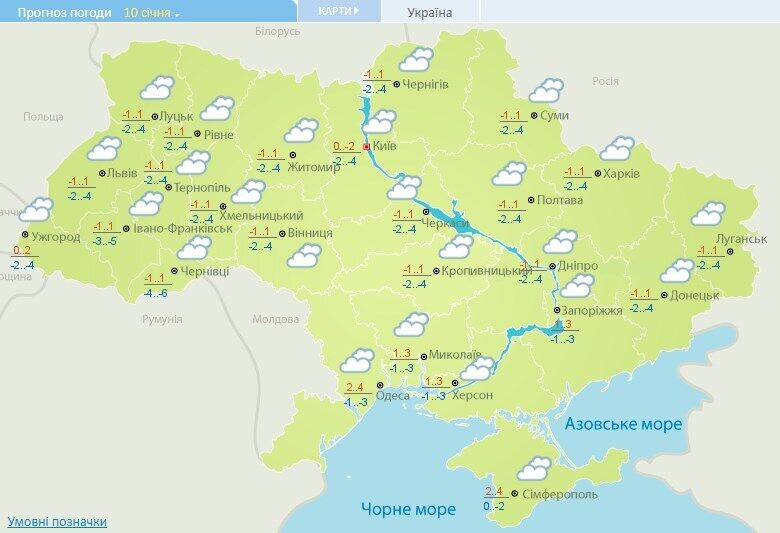Прогноз погоди в Україні на неділю, 10 січня.