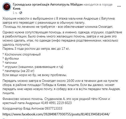 "Facebook ""Автопатруль Майдан""."