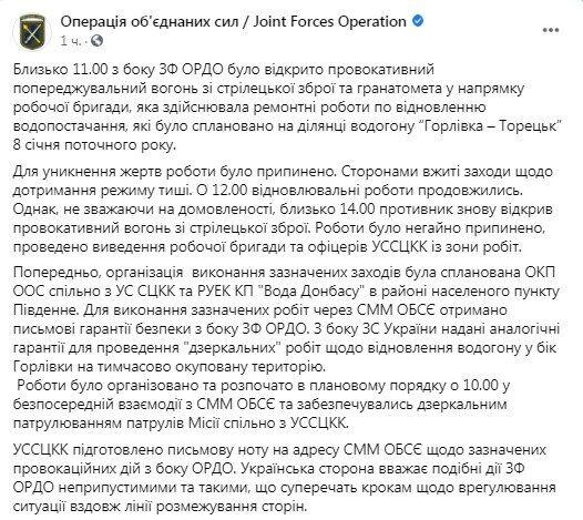 Facebook штабу ООС.