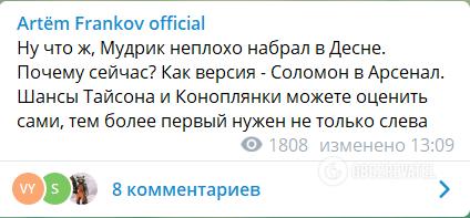 """Артем Франков в Telegram сообщил об интересе """"Арсенала"""" к Соломону."""