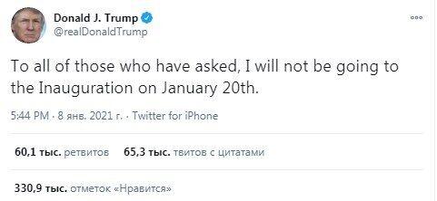 Twitter Дональда Трампа.