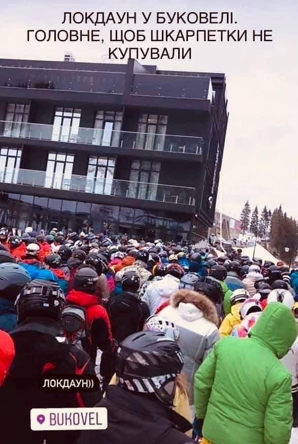 На Буковелі зібралися сотні відпочивальників