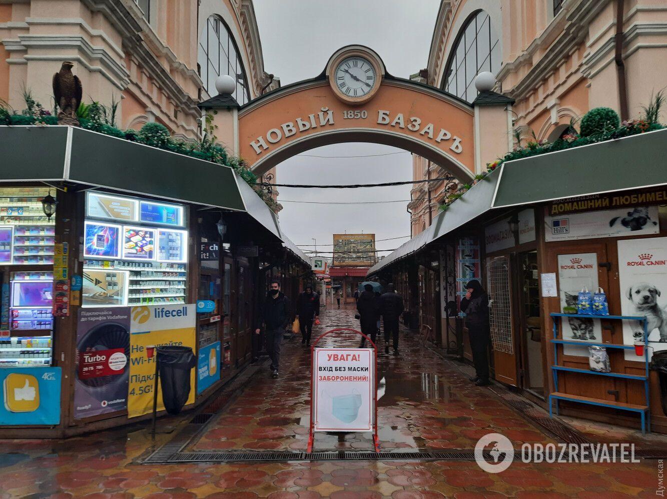 """""""Новый рынок"""" в Одессе"""