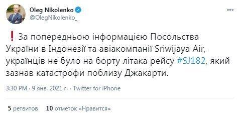 Twitter Олега Николенко.