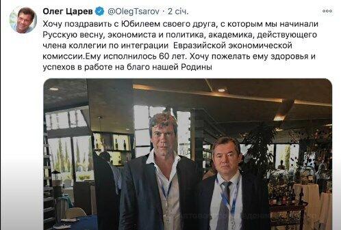 Twitter Олега Царьова.